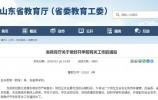 山東省教育廳再發通知:繼續開展線上教育 學生不返校!
