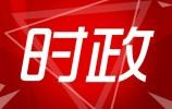 習近平主持召開中共中央政治局常務委員會會議
