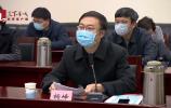 """济南市疫情防治指挥部宣传舆情组专题部署""""双测温两报告""""宣传工作"""