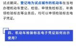济南将于3月1日起实行机动车检验标志电子化