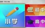 """延期開學別慌!""""濟南教育云課堂""""正式開課!"""