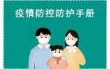 干貨!收藏!濟南市疫情防控法律知識宣傳冊來了