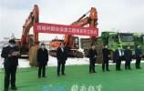 總投資36.26億元 萊蕪高新區8個重點項目集中開工!