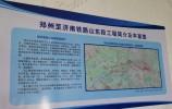 郑济高铁济南段全面启动土地征收,抢建抢栽一律不补
