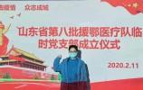 """逆飞之凤——记济南市钢城区战""""疫""""英雄新矿莱芜中心医院护士长房广凤"""