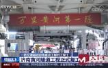 央视多频次关注济南重点工程——济南黄河隧道工程正式复工