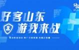 """云游齊魯、答題贏獎……""""好客山東 游我來""""系列活動開始啦"""