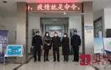 3名外省亲戚来济南隐瞒不报 历下区一市民被行政拘留