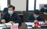 全市疫情防控工作视频调度会议召开