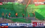 央视聚焦济南中科院电工所二期建设复工