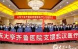 山东省第五批援助湖北医疗队奔赴前线 刘家义到机场送行