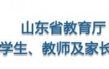 山東省教育廳發布致全省學生、教師及家長的一封信