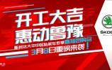 斯柯达大华中区私家车专享团购会