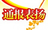 """济南广电战""""疫"""": 6个集体、19位个人受济南市通报表扬"""