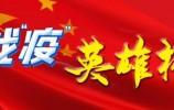 """济南市首批最美战""""疫""""巾帼典型公布"""