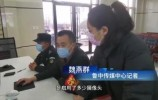 巷战vlog丨记者走进莱芜高新区西十字村,探访智慧警务平台助力疫情防控