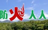 """濟南市發布今年首個""""極高""""森林火險預報"""