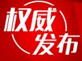 3月19日12-24時 山東本地無新增確診及疑似病例 青島新增美國輸入病例1例