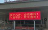 境外入濟必須申報!濟南出入口簡潔明快的宣傳標語亮起來