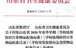 山東省教育廳公布最新進展:開學時間提前10天以上公布 學生每人每天一只口罩