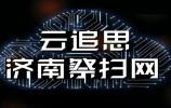 云追思!济南26日零点准时开通网上祭扫通道