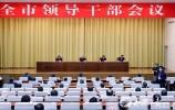 刘家义出席济南市领导干部会议并讲话 会议宣布济南市主要负责同志职务调整的决定