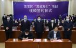 """簽約額54.8億元!萊蕪區舉行""""雙招雙引""""項目視頻簽約"""