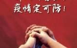 """濟南廣電文藝戰""""疫"""":4個集體、7名個人受全市通報表揚"""