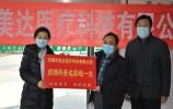 济南市钢城区慈善总会向新矿莱芜中心医院捐赠彩超机