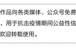 """""""众志成城 共克时艰""""山东抗击疫情公益广告展播㊵:【视频】必看!合理使用消毒剂的那些事儿"""