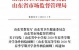 """山東三部門發布""""最嚴""""開學條件!核驗不合格不得開學!"""