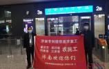 """""""济南号""""务工人员返岗复工专列k4016次列车抵达济南站!搭载476名外地返济务工人员"""