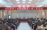 鋼城區召開組織工作會議暨老干部工作會議
