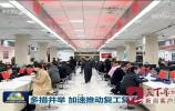 """济南广播电视台:实施""""媒体+服务"""" 助力企业复工复产提速扩面"""