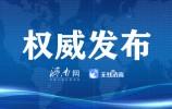 国务院最新通知:济南、青岛等城市要加强病毒检测!