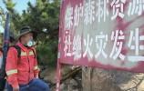 护林员柳志明:守好青山就是我的责任