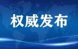 孙金龙任生态环境部党组书记