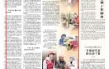 人民日报深度关注:济南注重培养选拔 鼓励担当作为 越来越多年轻干部脱颖而出建功立业