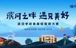 """4月24日,来滨河之畔,共享""""美宅美景美生活""""…"""