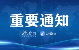 山东省面向社会公开招录公务员7360名