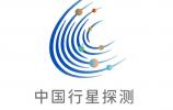 """定了!中国首次火星探测任务命名""""天问一号"""""""
