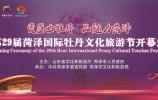 【融媒直播】约吗?4月10日大发红黑邀大发红黑你 一起关注第29届菏泽国际牡丹文化旅游节开幕