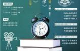 山东高考具体科目时间确定 中考、高中学考均安排在高考之后进行