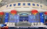 央视:济南电商经济保市场主体发展 创造新就业机会