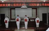 新矿莱芜中心医院2020年国际护士节表彰大会隆重举行
