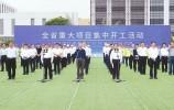 山东省796个重大项目集中开工 刘家义出席 李干杰讲话 杨东奇出席