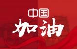 中国加油・武汉加油――海报