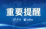 济南机场温馨提示:计入航站楼等场所需出示山东省健康码