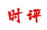 海报时评:感动中国,感动你我!