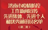 济南市疫情防控工作新闻宣传先进集体、先进个人和优秀通讯员名单及简要事迹(第二批)